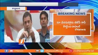 Rahul Gandhi Speaks To Media Over Karnataka Election Campaign | iNews - INEWS
