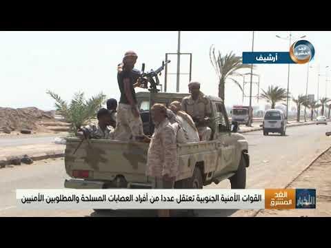 القوات الأمنية الجنوبية تعتقل عددًا من أفراد العصابات المسلحة والمطلوبين الأمنيين