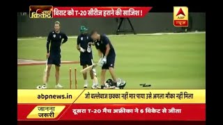 India vs South Africa: South African team's secret plan to defeat team India in T20 series - ABPNEWSTV