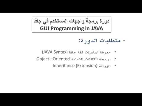 1- برمجة واجهات المستخدم في جافا ( GUI in JAVA )، المقدمة ومتطلبات الدورة