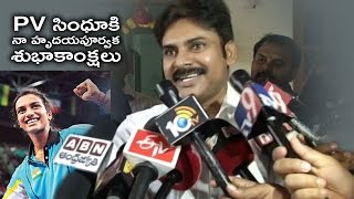 My Wholehearted Wishes To PV Sindhu Says Pawan Kalyan | TFPC - TFPC
