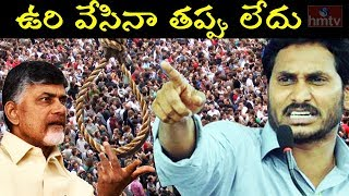 YS Jagan Again Controversy Comments on AP CM in Nandyal Road Show | HMTV - HMTVLIVE