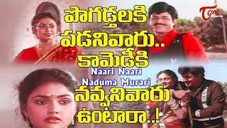 పొగడ్తలకి పడనివారు కామెడీకి నవ్వనివారు ఉంటారా? | Telugu Comedy Videos | TeluguOne - TELUGUONE