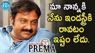 మా నాన్నకి నేను ఇండస్ట్రీకి రావటం ఇష్టం లేదు. - VV Vinayak || Dialogue With Prema - IDREAMMOVIES