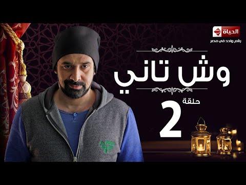 مسلسل وش تانى HD - الحلقة الثانية - Wesh Tany  Eps 02