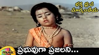 Bhakta Dhruva Markandeya Telugu Movie Songs | Prabhuvuga Prajalani Song | Shobana | Mango Music - MANGOMUSIC