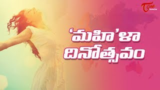 History Behind International Women's Day | Women's Day 2019 | TeluguOne - TELUGUONE