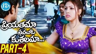 Priyathama Neevachata Kushalama Full Movie Part 4 | Varun Sandesh | Komal Jha | Hasika | Sai Karthik - IDREAMMOVIES