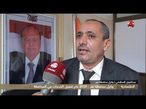 وكيل محافظة تعز : 2020 عام تفعيل الخدمات في المحافظة
