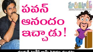 Pawan Kalyan Brings Happiness For Tamil Hero - MARUTHITALKIES1