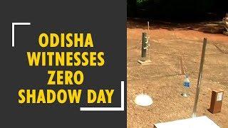 Odisha: Bhubaneswar witnesses 'Zero Shadow Day' - ZEENEWS