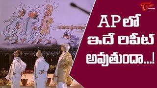 ఏపీలో ఇదే రిపీట్ కాబోతుందా..? | Ultimate Movie Scenes | TeluguOne - TELUGUONE