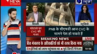 PNB घोटाले का हॉन्क कॉन्ग कनेक्शन, भारतीय बैकों ने हॉन्ग कॉन्ग में नीरव मोदी को दिए लोन - ITVNEWSINDIA