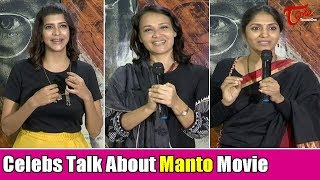 Celebs Talk About Manto Movie | Manchu Lakshmi, Amala | TeluguOne - TELUGUONE