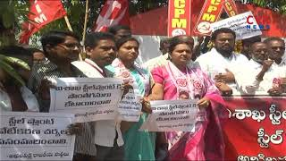 CPI Leaders Protest against Visakha Steel Plant Privatization | Visakhapatnam | CVR News - CVRNEWSOFFICIAL