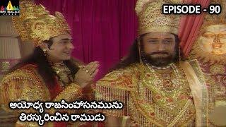 అయోధ్య రాజసింహాసనమును తిరస్కరించిన రాముడు | Vishnu Puranam Episode 90 | Sri Balaji Video - SRIBALAJIMOVIES