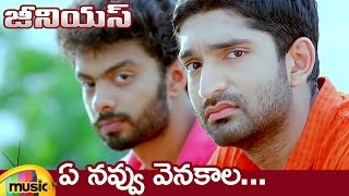 Genius Telugu Movie Songs | Ye Navvu Venakala Video Song | Havish | Sanusha | Abjinaya | Mango Music - MANGOMUSIC