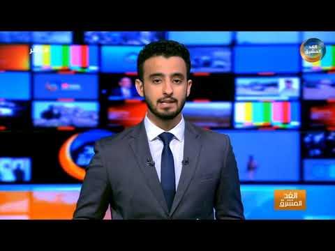 موجز أخبار الثانية مساءً | منظمة الهجرة الدولية: 50 ألف نازح في اليمن منذ مطلع 2021 (4 أغسطس)