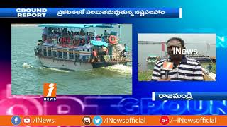 AP Tourism Officials Negligence On Boat Fitness In Rajahmundry | | Ground Report | iNews - INEWS