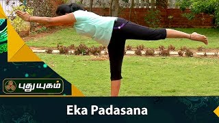 Eka Padasana | Yoga For Health | Morning Cafe 17-08-2017  PuthuYugam TV Show