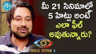మీ 21 సినిమాల్లో 5 హిట్లు అంటే ఎలా ఫీల్ అవుతున్నారు?- Bigg Boss 3 Contestant Varun Sandesh Interview - IDREAMMOVIES