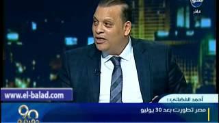 بالفيديو.. أحمد الفضالي: الشعب المصري لديه درجة كبيرة من الوعي.. ولا يجب تعليق الأخطاء على شماعة الرئيس
