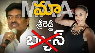 MAA lifts ban on Sri Reddy || #SriReddy || Sri Reddy leaks || #SriReddyLeaks || #SriLeaks - IGTELUGU