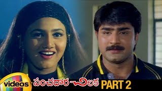 Panchadara Chilaka Telugu Full Movie | Srikanth | Kausalya | Ali | MS Narayana |Part 2 |Mango Videos - MANGOVIDEOS
