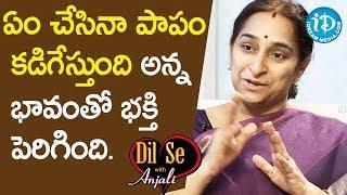 ఏం చేసినా పాపం కడిగేస్తుంది అన్న భావంతో భక్తి పెరిగింది. - Ramaa Raavi || Dil Se With Anjali - IDREAMMOVIES