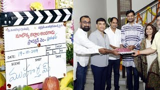Dil Raju And Krish As A Producers New Movie Opening || Nootokka Jillala Andagadu || IndiaGlitz - IGTELUGU