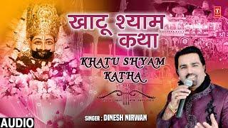 खाटू श्याम कथा Khatu Shyam Katha I DINESH NIRWAN I Latest Khatu Shyam Bhajan I Full Audio Song - TSERIESBHAKTI