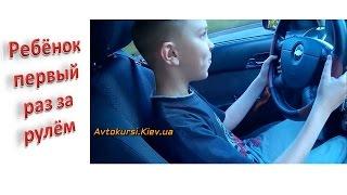 Ребёнок первый раз за рулём, первый урок вождения