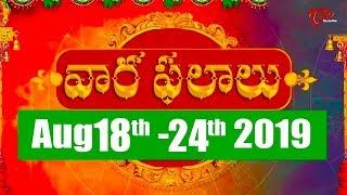 Vaara Phalalu | August 18th to 24th 2019 | Weekly Horoscope 2019 | TeluguOne - TELUGUONE