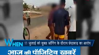 5W1H: Man beaten for eve-teasing a 19-year old girl in Bharatpur - ZEENEWS