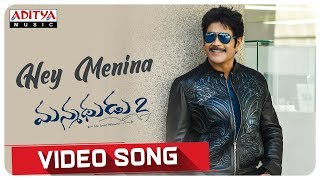 Hey Menina Video Song | Manmadhudu 2 Songs | Akkineni Nagarjuna, Rakul Preet | Chaitan Bharadwaj - ADITYAMUSIC