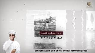 سلسلة آثار عمان جذورنا الأولى-الأثر التاسع عشر موقع المضمار بولاية أدم