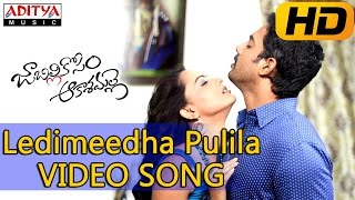Ledimeedha Pulila Full Video Song || Jabilli Kosam Aakashamalle Movie || Anup Tej, Smitik, Simmi Das - ADITYAMUSIC