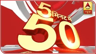 Top 50 Headlines Within Just 5 Minutes | Fast 50 | ABP News - ABPNEWSTV