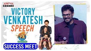 Victory Venkatesh Speech @ F2 Success Meet Live || Varun Tej, Anil Ravipudi || DSP || Dilraju - ADITYAMUSIC