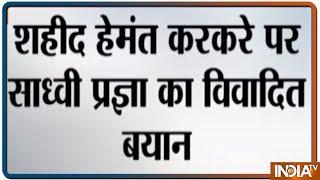 शहीद Hemant Karkare को लेकर Sadhvi Pragya ने दिया विवादित बयान, कहा मैंने कहा था तेरा सर्वनाश होगा - INDIATV