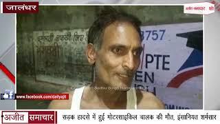 video : Jalandhar: सड़क हादसे में हुई मोटरसाइकिल चालक की Death, इंसानियत Ashamed