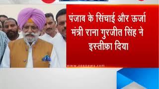 Punjab's Power Minister Rana Gurjit Singh offers resignation - ZEENEWS