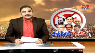 రేవంత్ విడుదల :Hyderabad Election Heat | Rahul Tweet on Revanth Arrest Issue | CVR News - CVRNEWSOFFICIAL