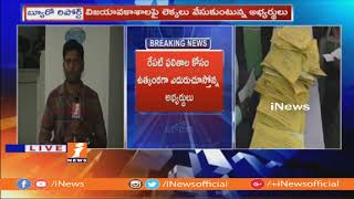 Medchal Votes Counting Updates | Telangnaa Elections Results 2018 | iNews - INEWS