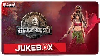 Suvarna Sundari (Kannada) Songs Jukebox || Sakshi || Jayaprada ||  Indra || Raam || M.S.N Surya - ADITYAMUSIC