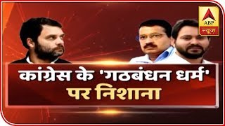 Congress failed to make coalition? | Seedha Sawal - ABPNEWSTV