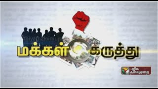 Public Opinion 31-07-2015 Puthiya Thalaimurai TV Show