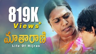 Maatharani - Life Of Hijras ll New Telugu Short Film 2018 ll Directed by Niranjan Bandari - YOUTUBE