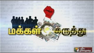 Public Opinion 05-08-2015 Puthiya Thalaimurai TV Show