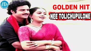 Nippulanti Manishi Golden Hit Song || Nee Tolichupulone Song || Balakrishna || Radha - IDREAMMOVIES